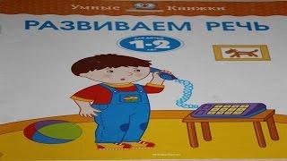 Издание развивающего обучения Развиваем речь Для детей 1-2 лет Серия Умные книжки