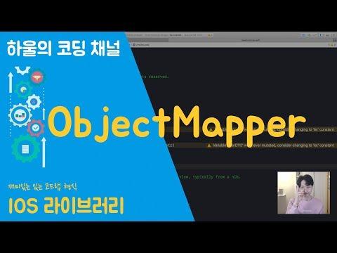 스위프트(Swift4) IOS Library  #1 - ObjectMapper
