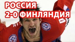 2-0 Россия - Финляндия Видео Обзор от 18.12.2014 Кубок Первого Канала смотреть онлайн