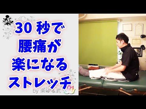 30秒で腰痛が楽になるストレッチ【楽ゆる式】
