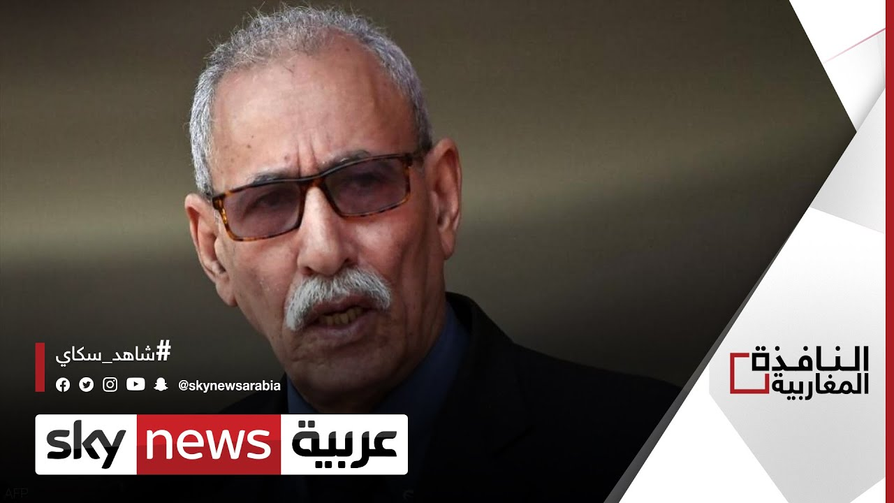 المغرب يستنكر استقبال مدريد لزعيم ميليشيا البوليساريو | #النافذة_المغاربية  - 07:58-2021 / 4 / 28