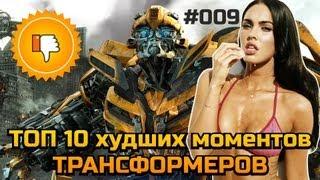 [ТОП Худших] Топ-10 худших моментов ТРАНСФОРМЕРОВ