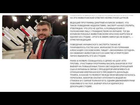 Украинского эксперта навсегда выгнали изроссийского шоу из-за шутки - 30/11/2019 04:13