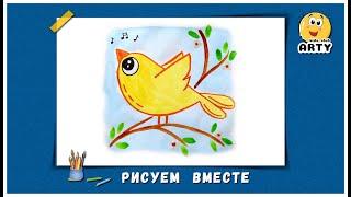 Познавательное рисование для детей с KIDS CLUB ARTY. Видеоурок. Рисуем весну. Птичку