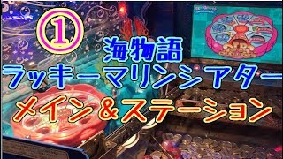 【メダルゲーム】海物語ラッキーマリンシアター ① メイン&ステーション【JAPAN ARCADE】
