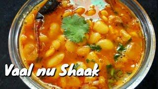 Vaal nu Shaak  Gujarati Recipe  Butter Beans Curry
