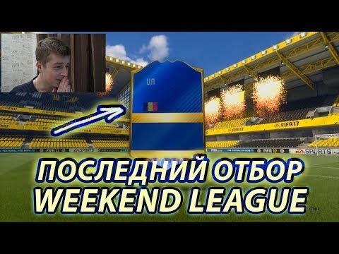 FIFA 17 ПОСЛЕДНИЙ ОТБОР DAILY KNOCKOUT