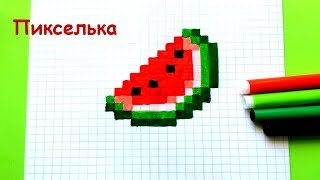 Как Рисовать Арбуз из Майнкрафт - Рисунки по Клеточкам ♥ Pixel Art - How to Draw Watermelon