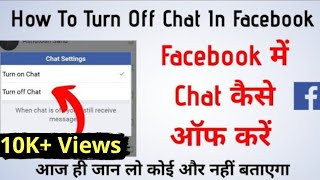 Facebook Me Chat Off Kaise Kare   How To Turn Off Chat In Facebook