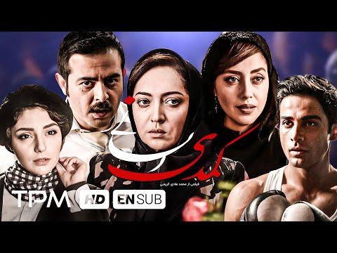 فیلم سینمایی ایرانی کمدی انسانی | Film Irani Comedy Ensani