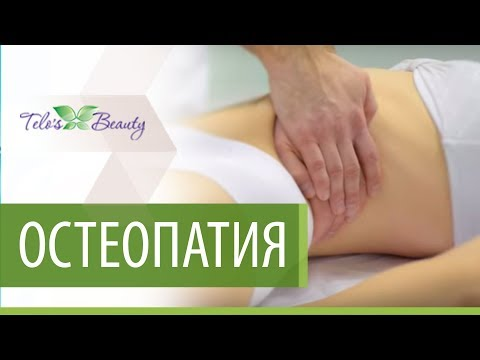 Кто такой врач остеопат? И что такое остеопатия