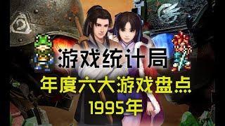【遊戲統計局】#5: 世界第一RPG長什麼樣子?年度六大影響力遊戲盤點 - 1995年