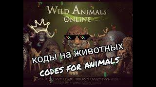 Wild animals online Коды на животных (ч2)