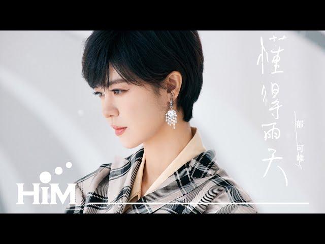 郁可唯 Yisa Yu [ 懂得雨天 Through the rain ] Official Music Video(三立華劇《未來媽媽》片頭曲)