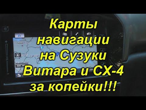 Супернавигация на Сузуки Витара и SX-4 за копейки!!!