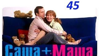 Саша и Маша 45 серия