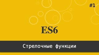 ES6 - #1 - Стрелочные функции