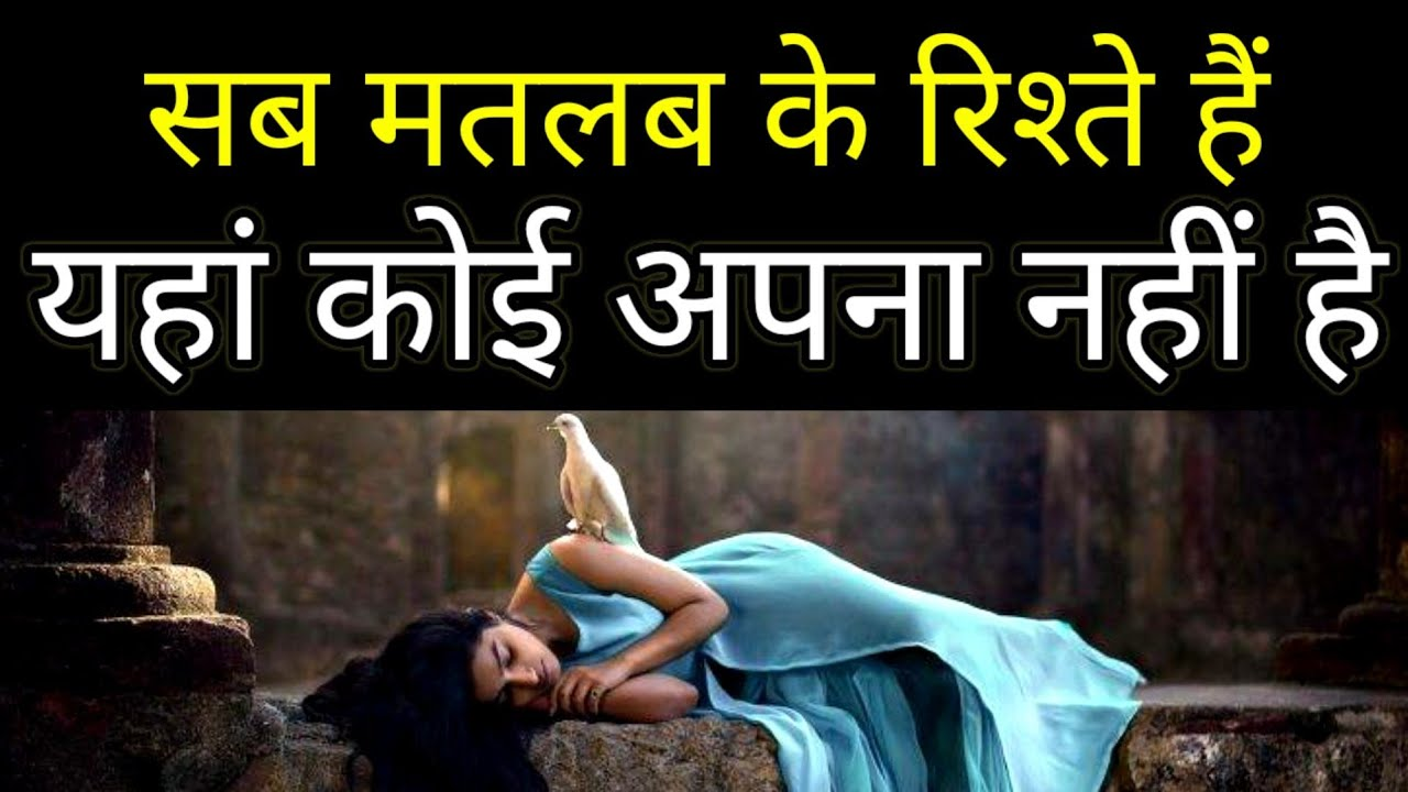 Heart touching inspirational quotes Best Motivational speech Hindi video New Life