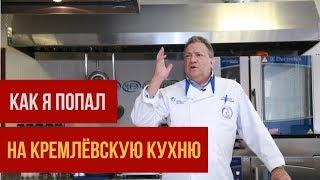 Кремлёвская кухня от шеф-повара