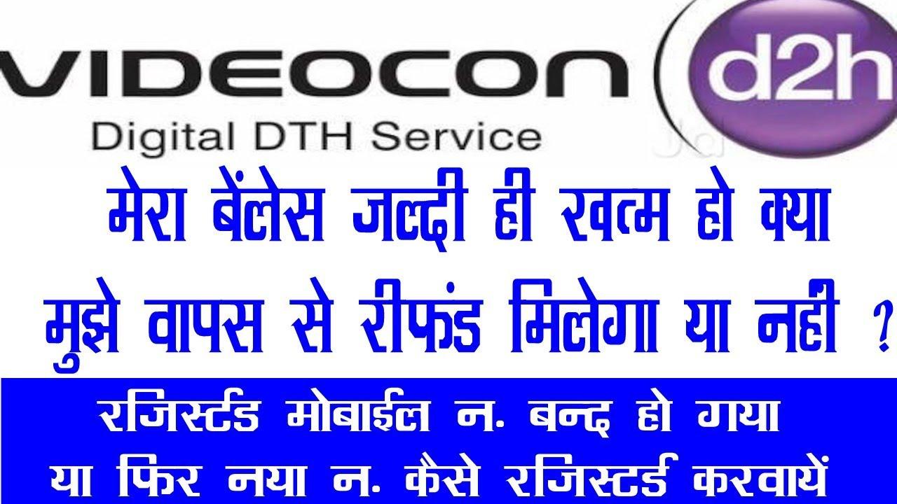 Videocon d2h balance refund & registered mobile lost/stop problem solution