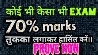 कोई भी केसी भी परीक्षा हो तुक्का मारो और 100% सफलता पाओ।। (watch video with proof.)