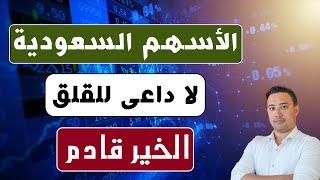 تحليل الأسهم السعودية ليوم 01.08.2021 - هذا ما سيحدث بعد شمعة المزاد
