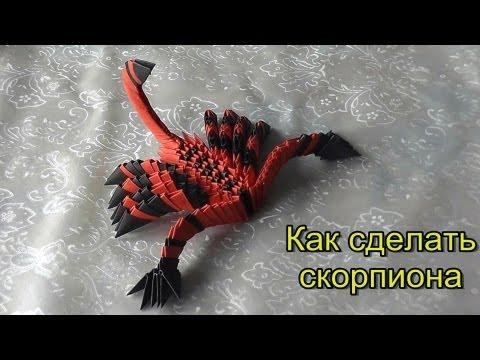 Как сделать скорпиона