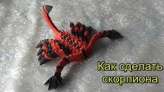 Как сделать скорпиона модульное оригами видео урок