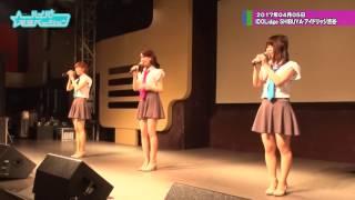 2017年04月05日に開催された「IDOLidge SHIBUYA アイドリッジ渋谷 」に...
