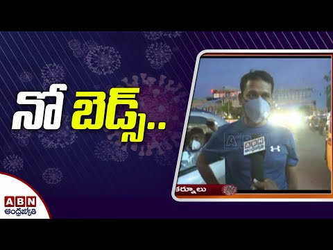 Corona Patients Face Problem with Lack of Beds in Hospitals || Kurnool || ABN Telugu teluguvoice