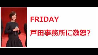 戸田恵梨香 成田凌 熱愛 事故 フライデー コードブルー 【熱愛報道】戸...