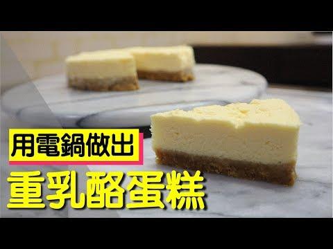 用電鍋做出重乳酪蛋糕 Cheesecake #122【明聰Leo】