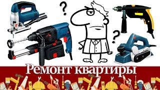 Ручной инструмент. Как выбрать электроинструмент для ремонта квартиры.(Как выбрать #электроинструмент для ремонта квартиры? #Электродрель, #электролобзик, #шлифовальная #машина,..., 2016-12-06T12:39:34.000Z)
