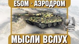 Мысли вслух - Аэродром. Е 50 Ausf. M