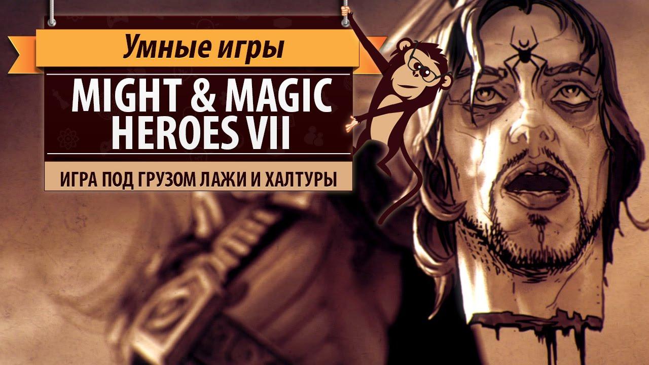 Купить Меч и Магия. Герои VII - Deluxe Edition / UPLAY KEY /RU