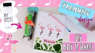 DIY | BACK TO SCHOOL 2018 | Flamingo design блокнот, ручка, my bottle