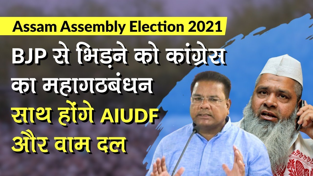 Assam Assembly Election 2021 में Congress का Grand Coalition, साथ होंगे AIUDF और Left Parties