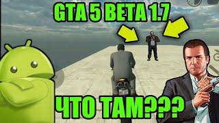 ЧТО НА САМОМ ДЕЛЕ НАХОДИТЬСЯ В ПАРКУР ГОРОДЕ В GTA 5 BETA 1.7???|LOS ANGELES CRIMES|