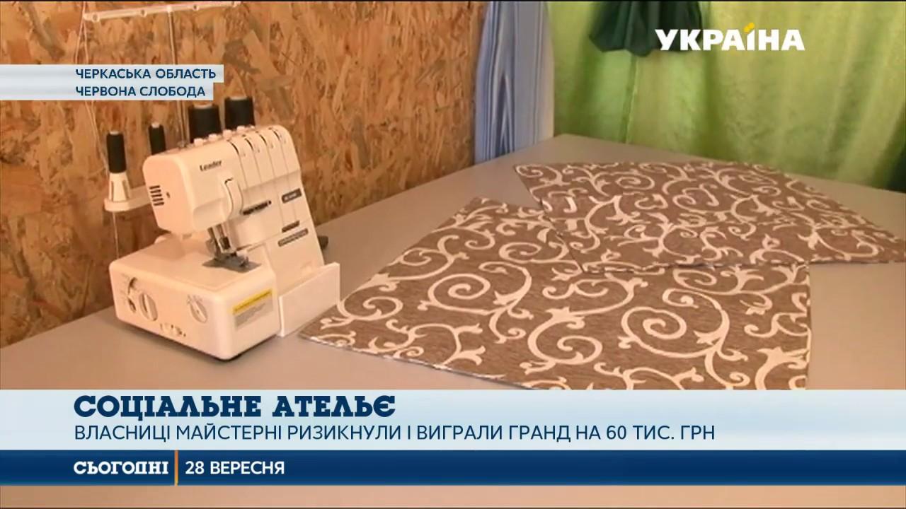 Дві подруги з Черкащини організували ательє з пошиття одягу - YouTube c9994324bf7c0