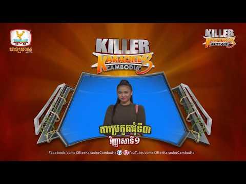 Killer Karaoke Cambodia Season 3 Week 9 | ជាតិ សុច្ចិតា - វិញ្ញាសារឆក់ឥតល្ហែ
