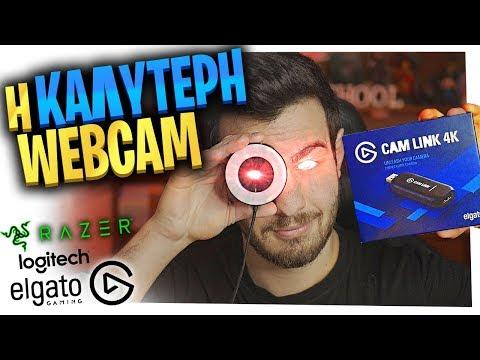 Η ΚΑΛΥΤΕΡΗ WEBCAM για Stream και Video