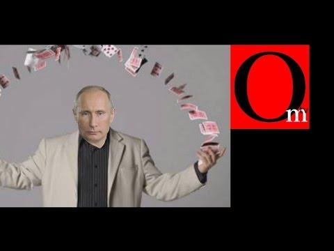 Историческое шулерство Путина