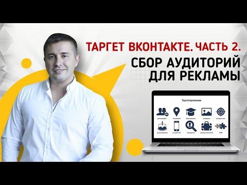 Как настроить прибыльный таргет ВКонтакте. Таргетированная реклама в ВК - Часть 2.