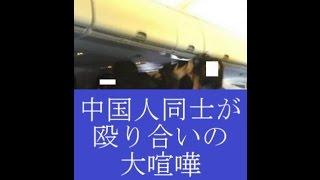 2014年12月17日、機内で客室乗務員に熱湯をかけるなど大暴れした中国人...