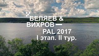 Выступление С. Беляева и Д.Вихрова. PAL 2017. Первый этап. II тур - PAL Action Movies