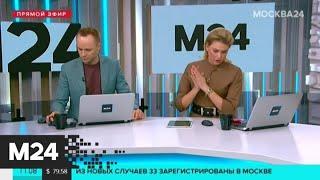 Режим повышенной готовности начал действовать на всей территории РФ - Москва 24