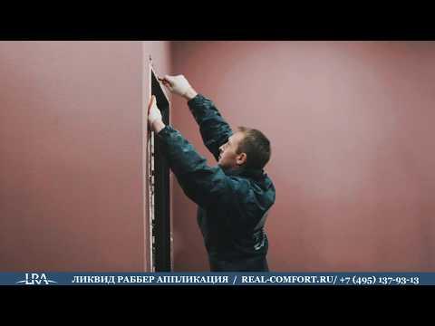 Гидроизоляция пола и примыканий стена/пол в помещении таунхауса в городе Видное