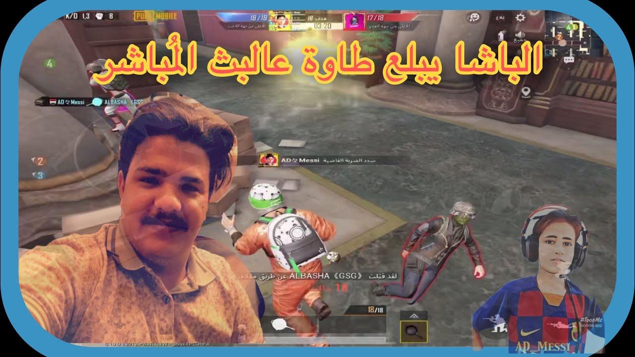 الباشا سكواد البياتي يبلع طاوة على البث المباشر من أحمد ضياء