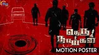 Theru Naaigal | Motion Poster | Tamil Movie | Appukutty | Imman Annachi I Hari Uthraa