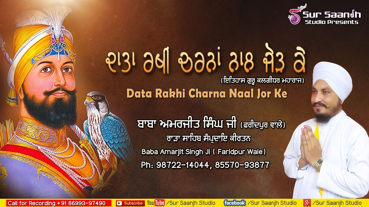 rakhi charna de kol shabad